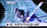 South Korean television shows a graphic of North Korea's rocket launch. Photograph: Jung Yeon-Je/AFP/Getty Images